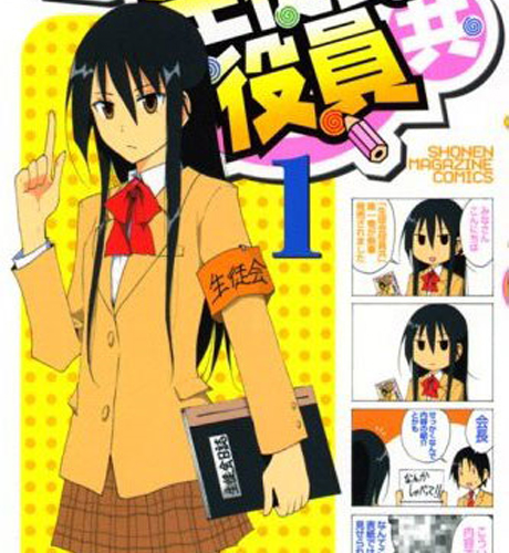 1st Post :3! I rulez!  Seitokai-Yakuindomo