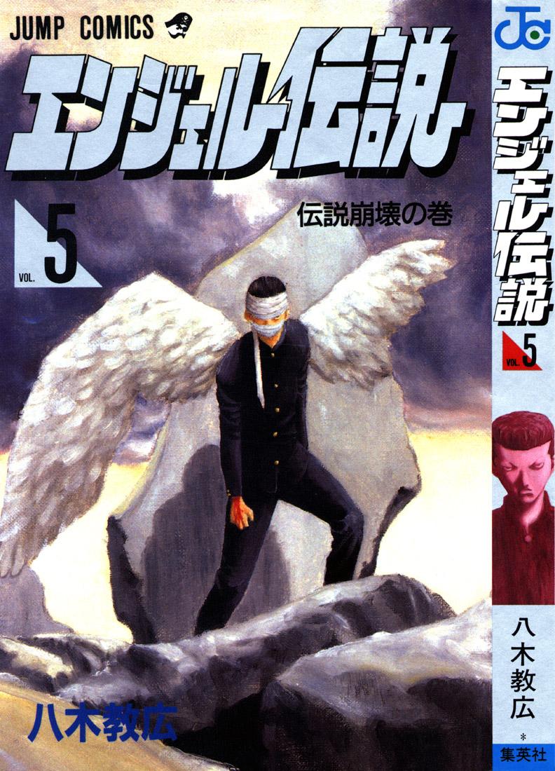 Angel Densetsu v05  cover orignal