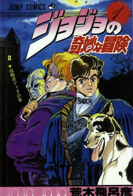 jojos-bizarre-adventure-phantom-blood