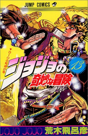 jojos-bizarre-adventure-stardust-crusaders