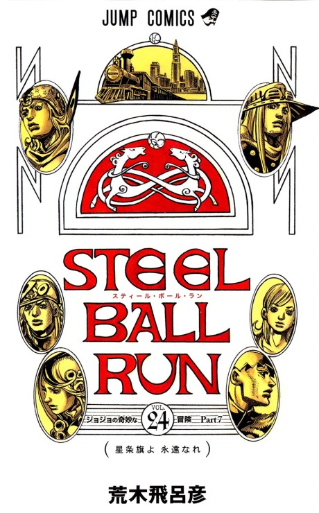 steel-ball-run